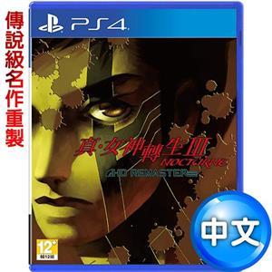 【預購】PS4 遊戲 真・女神轉生Ⅲ NOCTURNE HD REMASTER 重製版 中文版