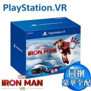 PlayStation VR《漫威鋼鐵人VR》同捆豪華全配包