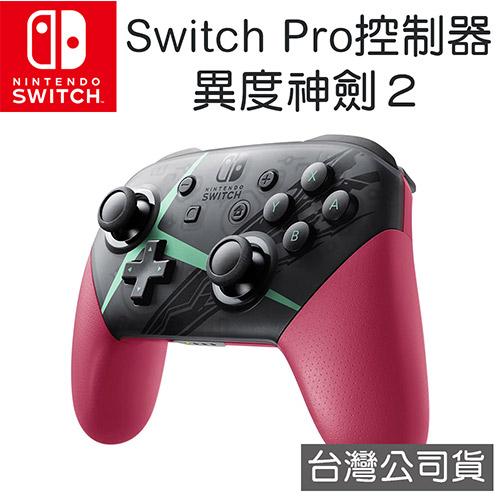 任天堂 NS Switch Pro控制器 異度神劍2特別版
