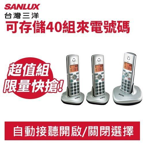 【超值組】SANLUX 三洋 DCT-9831 超大字鍵數位無線電話-三手機組