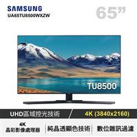 SAMSUNG 65型智慧型UHD液晶電視  UA65TU8500WXZW