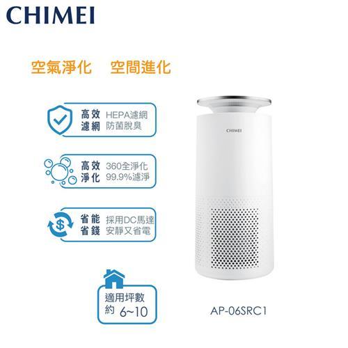 奇美智能淨化空氣清淨機 AP-06SRC1