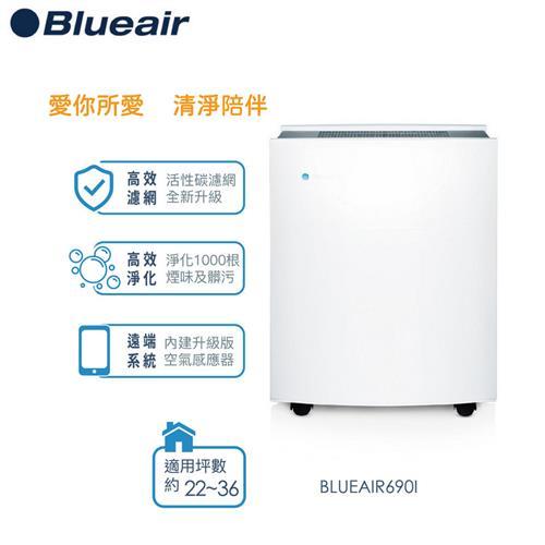 Blueair智能空氣清淨機 690i BLUEAIR690I