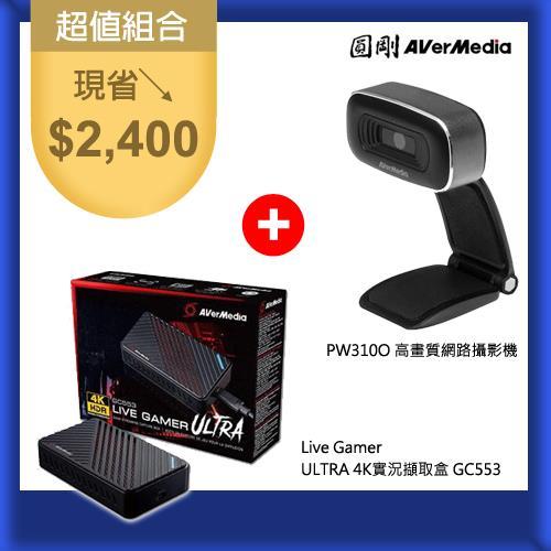 【實況超值組】圓剛ULTRA 4K擷取盒 GC553+PW310O 網路攝影機