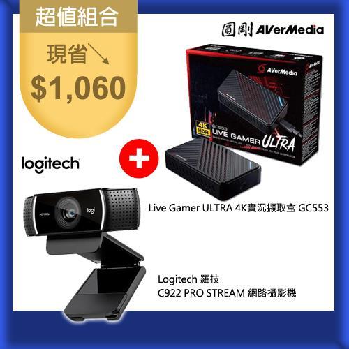 【實況超值組】圓剛4K擷取盒 GC553+羅技C922 PRO 網路攝影機