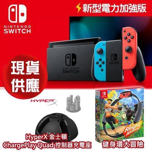 【現貨供應】Switch主機 藍紅-增強版+健身環大冒+HyperX控制器充電座