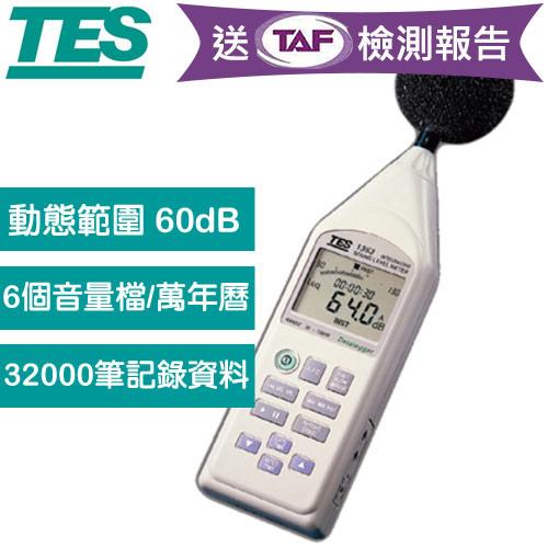 【送TAF檢測報告】TES泰仕 低頻噪音計TES-1353L  (RS-232)