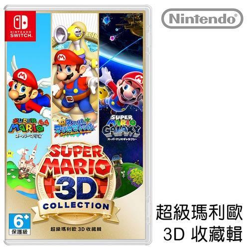 任天堂 超級瑪利歐 3D 收藏輯