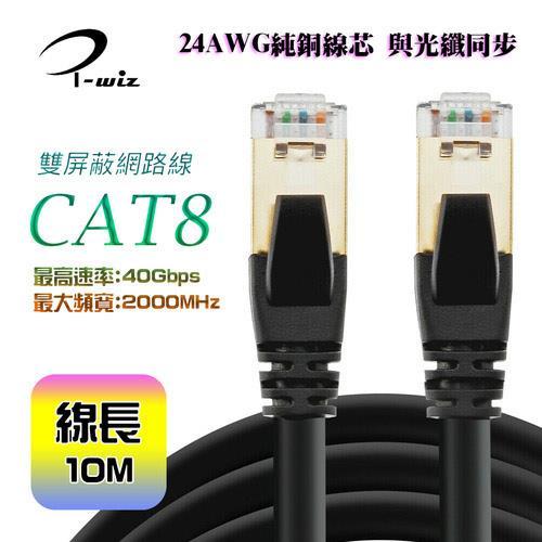 i-wiz CAT.8 S/FTP 超高速網路線 10M