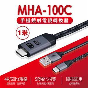 PX大通 安卓手機追劇神器 MHA-100C (手機鏡射電視轉換器) 1米