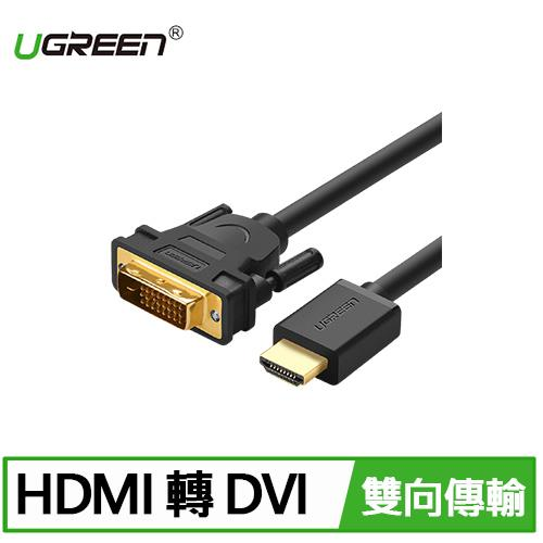 UGREEN 綠聯 1.5M雙向互轉HDMI轉DVI線