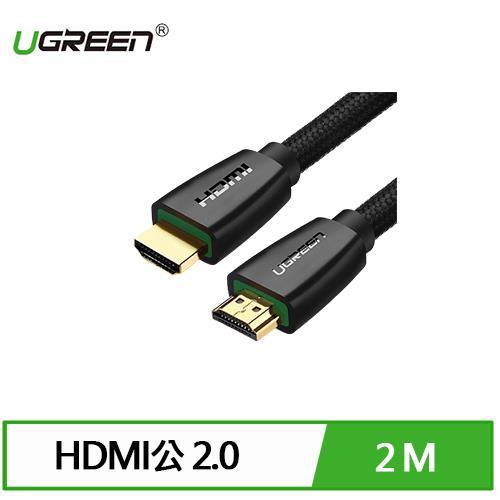 UGREEN 綠聯 HDMI 2.0傳輸線 BRAID版 2M
