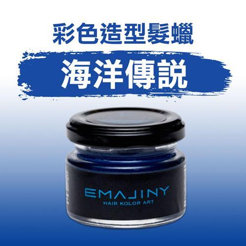 EMAJINY 日本原裝 彩色髮蠟 藍色 36g 造型x上色隨時隨地