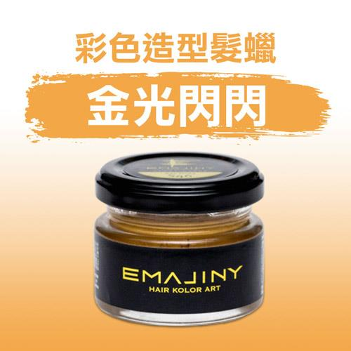 EMAJINY 日本原裝 彩色髮蠟 金色 36g 造型x上色隨時隨地