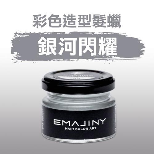 EMAJINY 日本原裝 彩色髮蠟 銀色 36g 造型x上色隨時隨地