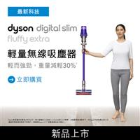 Dyson SV18 Digital Slim Fluffy Extra 吸塵器 SV18-DSLI