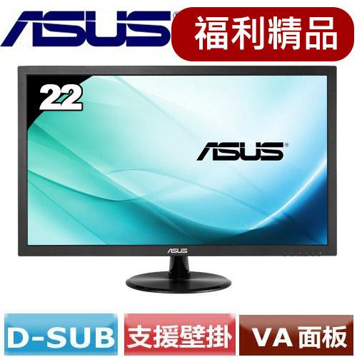 【福利精品】ASUS華碩 VP229DA 22型 廣視角液晶螢幕