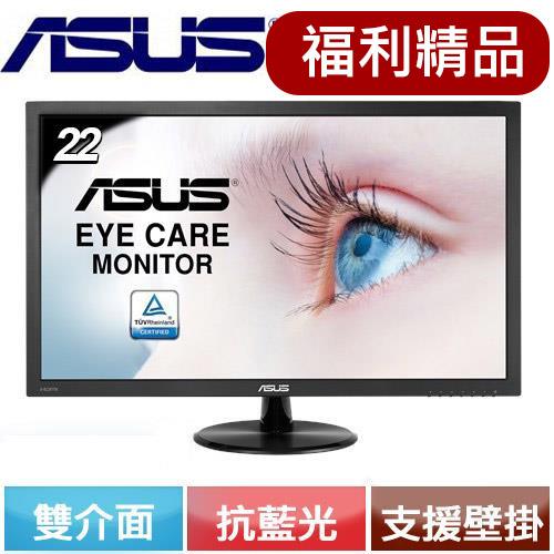 【福利精品】ASUS 22型廣視角液晶螢幕 VP229HA-P