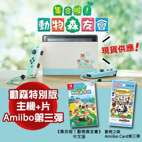 任天堂Switch主機動森特別版+動物森友會-中文版+amiibo第三彈