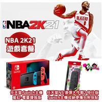 【預購】Switch主機藍紅增強版+漆彈收納包附保貼+NBA 2K21 中英文版