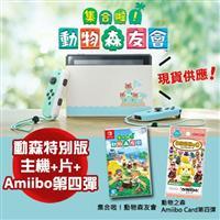 任天堂Switch主機動森特別版+動物森友會-中文版+amiibo第四彈