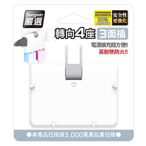 Songwin尚之宇 PS-43 高耐熱防火 可轉向4座三面插座