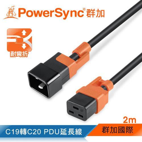 PowerSync群加 MPCJKI0020 C19轉C20 PDU服務器抗搖擺延長線 2M