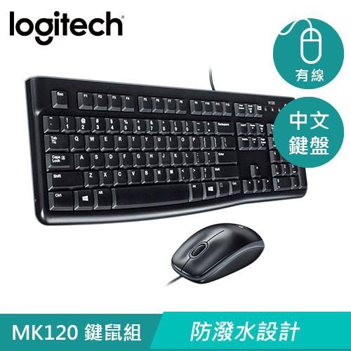 Logitech 羅技 MK120 有線鍵盤滑鼠組 中文