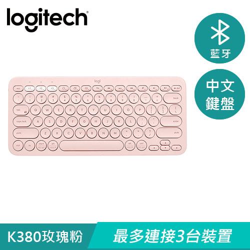 Logitech 羅技 K380 多工藍牙鍵盤  玫瑰粉