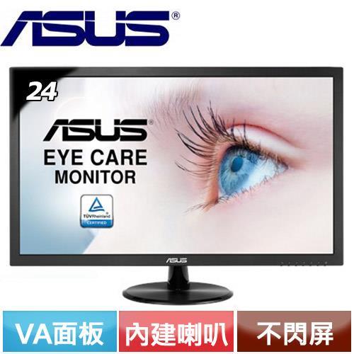ASUS華碩 24型 VP247TA-P 超低藍光護眼螢幕