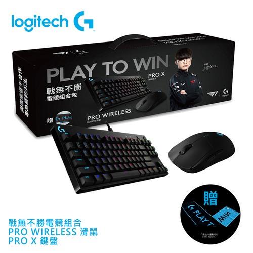 Logitech羅技 G PRO系列 戰無不勝電競鍵鼠超值套組