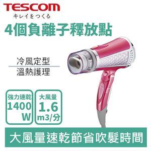 TESCOM TID960大風量速乾負離子吹風機 / TID960TW(粉)