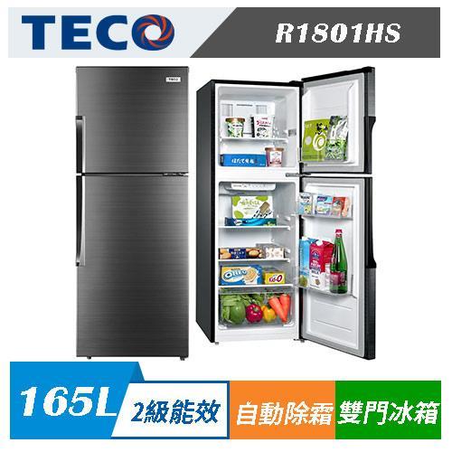 【熱銷快搶】TECO 東元 R1801HS 165公升 定頻雙門冰箱