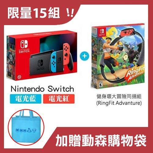 【限時】Switch主機-藍紅增強版+健身環大冒險同捆組 【贈】動森購物袋