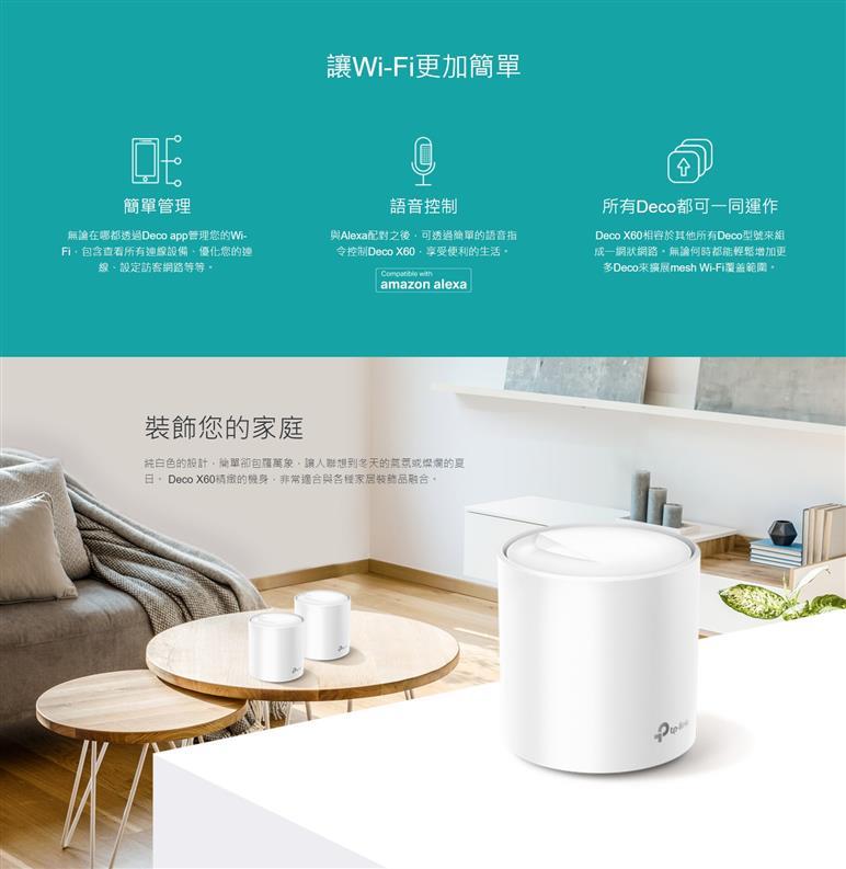 TP-LINK Deco X60 AX3000 Mesh網狀Wi-Fi系統(2入