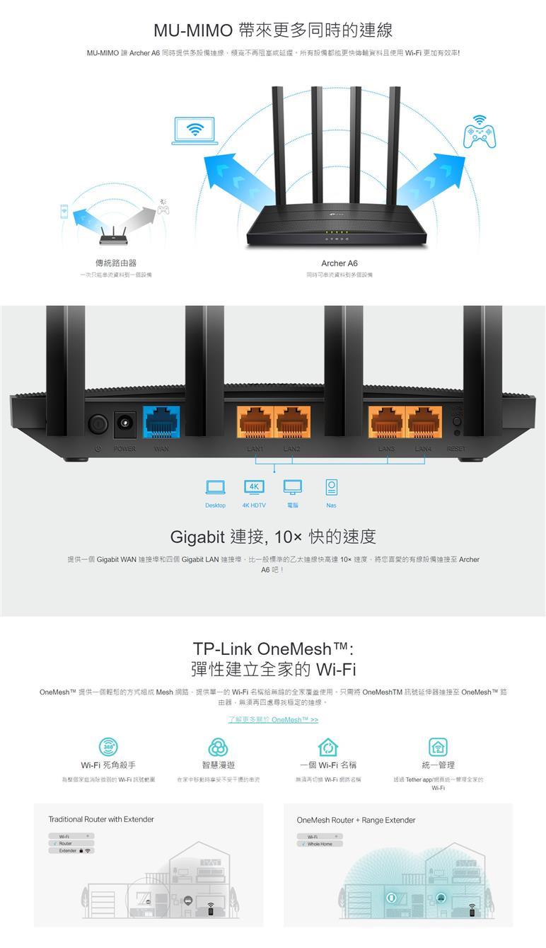 TP-LINK Archer A6(TW)  AC1200 無線MU-MIMO Gigabit路由器 版本:3