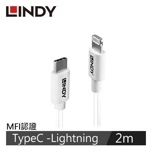 LINDY林帝 APPLE認證USB TYPE-C TO LIGHTNING 傳輸線 2M