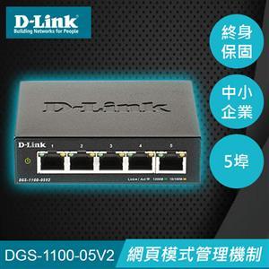 D-Link 友訊 DGS-1100-05V2 5埠 簡易網管型網路交換器