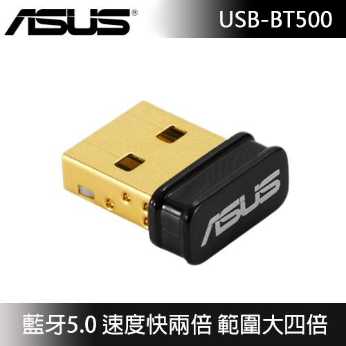 ASUS 華碩 USB-BT500 藍牙5.0 USB收發器