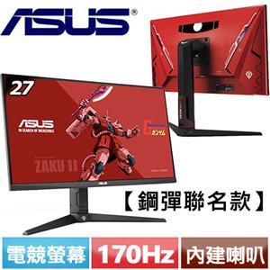 【鋼彈聯名款】ASUS華碩 27型 VG27AQL1A-GD HDR電競螢幕