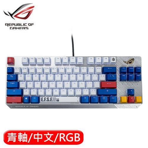 【鋼彈限定】ASUS 華碩 ROG SCOPE TKL GD鋼彈版 80% 機械式鍵盤 青軸中文