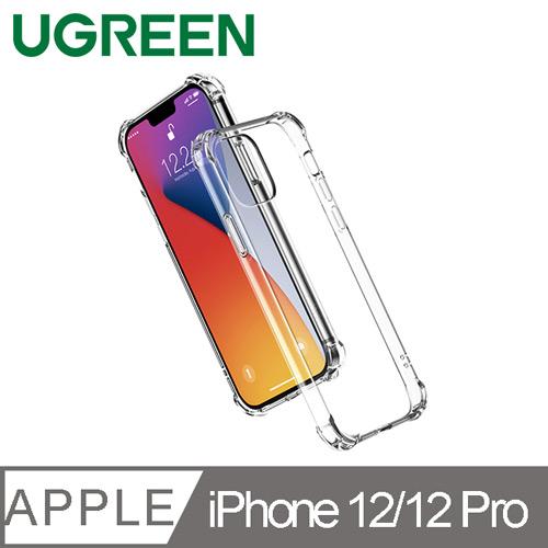 UGREEN綠聯 耐衝擊保護殼(全透明 美國軍工級防摔認證)iphone 12/12Pro 6.1