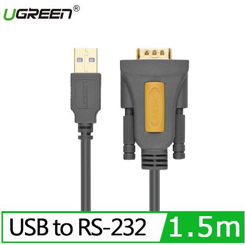 UGREEN綠聯 USB轉DB9(RS-232)訊號轉換器 台灣PL2303雙晶片  (1.5公尺)