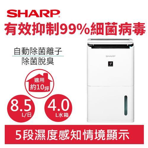 SHARP 夏普 DW-L8HT-W 8.5L自動除菌離子除濕機