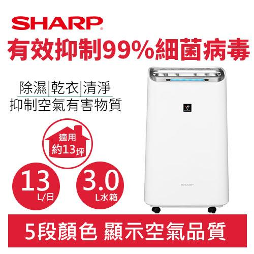 SHARP 夏普 DW-L10FT-W 10.5L自動除菌離子空氣清淨除濕機