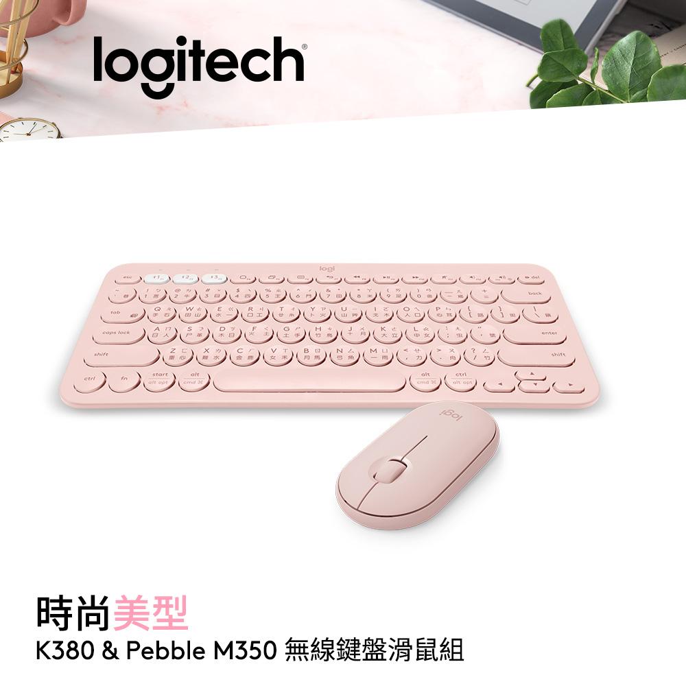 【玫瑰粉組合】羅技 K380 多工藍牙鍵盤+ M350 鵝卵石無線滑鼠