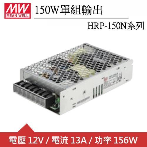 MW明緯 HRP-150N-12 單組輸出PFC功能開關電源 (150W)