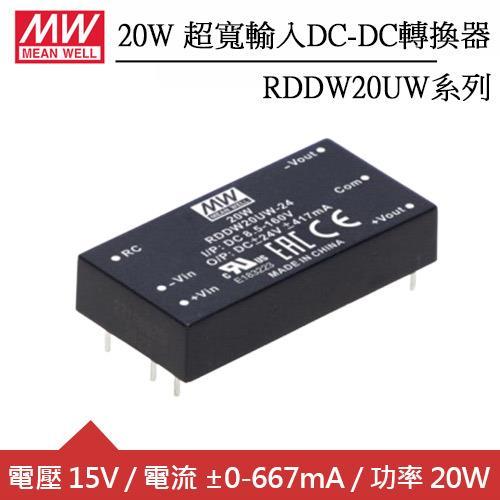 MW明緯 RDDW20UW-15 雙組輸出超寬輸入15V轉換器 (20W)