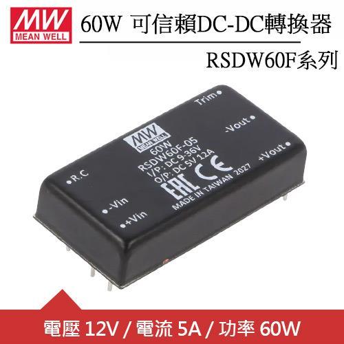 MW明緯 RSDW60F-12 60W 鐵道交通運輸專用灌膠模塊型DC/DC轉換器(12V)