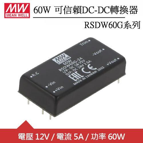 MW明緯 RSDW60G-12 60W 鐵道交通運輸專用灌膠模塊型DC/DC轉換器(12V)